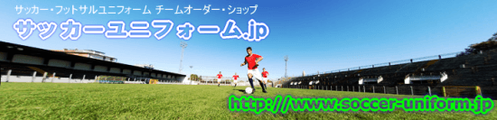 サッカーユニフォーム.jp